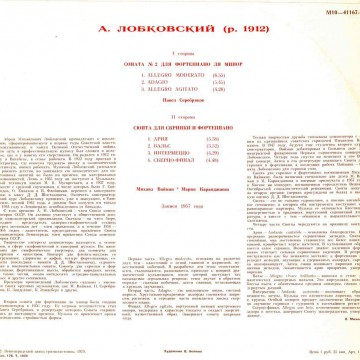 Лобковский. Соната № 2 a-moll. Запись 1957 г. Оборот.