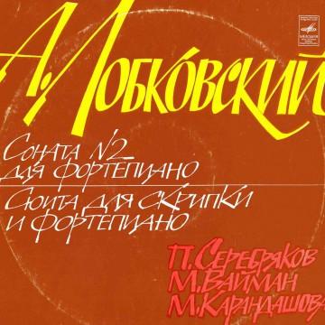 Лобковский. Соната № 2 a-moll. Запись 1957 г.