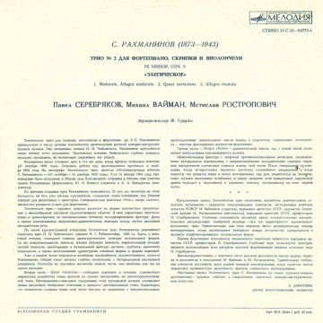 Рахманинов. Трио № 2 для ф-но, скрипки и виолончели d-moll op. 9, «Элегическое». М. Вайман (скрипка), М. Ростропович (виолончель). Оборот.