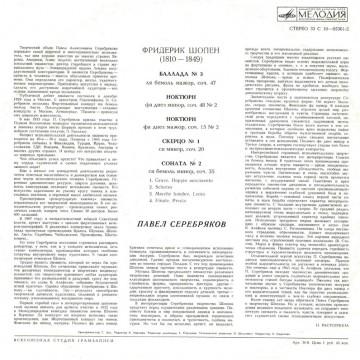 Шопен. Баллада № 3 As-dur ор. № 47; Ноктюрн fis-moll ор. 48 № 2; Ноктюрн  Fis-dur ор. 15 № 2; Скерцо № 1 h-moll ор. 20; Соната № 2 b-moll ор. 35. Оборот.