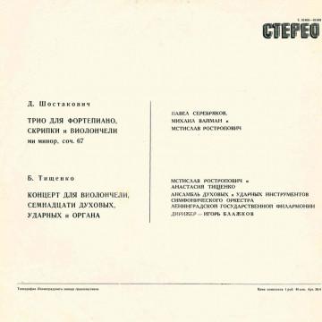 Шостакович. Трио для ф-но, скрипки и виолончели e-moll, ор. 67. Оборот.