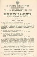 Московская консерватория, программа ученического концерта 06.12.1889.
