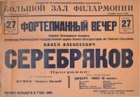 Афиша сольного концерта 27.04.1944