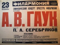 Афиша концерта 23.04.1934