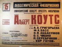 Афиша концерта 15.12.1934