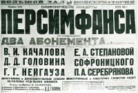 Афиша-анонс Персимфанса сезон 1929-30 гг.