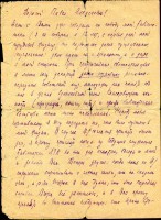 Письмо Б. В. Асафьева к П. А. Серебрякову. Первая страница. 16.08.1941.