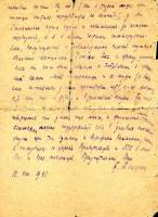 Письмо Б. В. Асафьева к П. А. Серебрякову. Вторая страница. 16.08.1941.