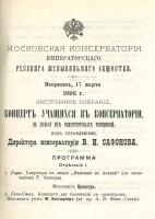 МК. Благотворительный концерт уч-ся 17.03.1892. Лицевая сторона.