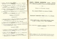 МК. Благотворительный концерт уч-ся 17.03.1892. Разворот.
