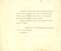 Письмо от бухгалтерии ЛГК (Ташкент, 25.04.1943)