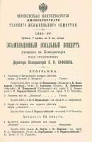 МК. Экзаменационный концерт 07.04.1890. Лицевая сторона.