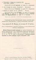 МК. Экзаменационный концерт 07.04.1890. Оборот.