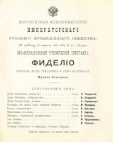 МК. Фиделио, экзаменационный спектакль 27.04.1891.