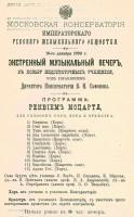 МК. Музыкальный вечер 16.12.1890.