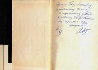 Форзац с дарительной надписью автора