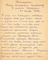 Письмо слушателя в стихах в память концерта 14.11.1943 - Ташкент