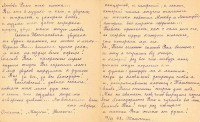 Письмо слушателя в стихах в память концерта 14.11.1943 - Ташкент - разворот