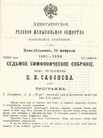 РМО. Программа концерта 24.02.1892. Лицевая сторона.