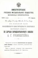 МК РМО. 50 лет А. Рубиннштейну 16.11.1889. Лицевая сторона.