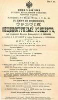 РМО. Общедоступный концерт 10.02.1891.