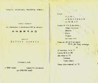 Программа сольного концерта А. Куртева 24.01.1972 с дарительной надписью П.А. Серебрякову, разворот.