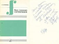 Дарительная надпись П. А. Серебрякова семье дочери,  Г. П. Дмитриевой, на фронтисписе книги. 5.11.1970.