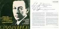 Дарительная надпись П. А. Серебрякова семье дочери,  Г. П. Дмитриевой, на оборотной стороне конверта. 28.08.1976.