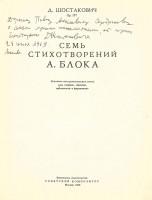 Титульный лист сюиты с дарительной надписью автора