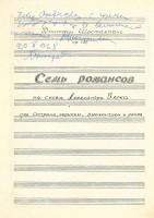 Титульный лист препринта сюиты с дарительной надписью автора