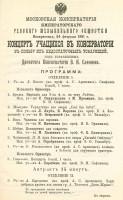 МК. Ученический концерт 24.02.1891. Лицевая сторона.