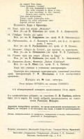 МК. Ученический концерт 24.02.1891. Оборот.