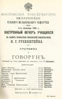 МК. Вечер памяти Н. Рубинштейна 06.12.1891. Лицевая сторона.