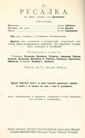 МК. Вечер памяти Н. Рубинштейна 06.12.1891. Оборот.