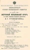 МК. Вечер в память Н.Г. Рубинштейна 06.12.1890.