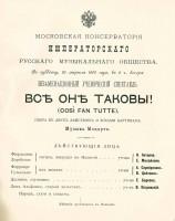 """МК. """"Все они таковы"""", экзаменационный спектакль 25.04.1892."""