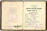 П.А. Серебряков Зачетная книжка 1 лист