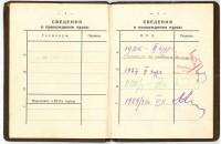 П.А. Серебряков Зачетная книжка 2 лист