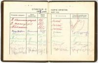 П.А. Серебряков Зачетная книжка 4 лист