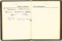 П.А. Серебряков Зачетная книжка 6 лист