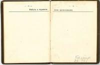 П.А. Серебряков Зачетная книжка 7 лист