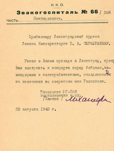 Письмо из эвакогоспиталя (Ленинград, 23.08.1943)