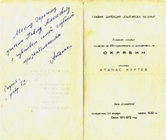 Программа сольного концерта А. Куртева 24.01.1972 с дарительной надписью П.А. Серебрякову.