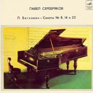 Бетховен. Сонаты № 8, 14 и 23