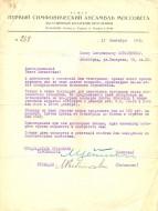 Письмо дирекции Персимфанса к П. А. Серебрякову, №268. 1929.