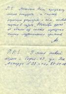 Письмо А. Куртева к П.А. Серебрякову 24.02.1972. Лист 4.
